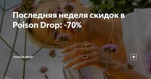 Последняя неделя скидок в Poison Drop: -70% | Poison Drop ...