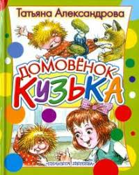 """Книга: """"<b>Домовенок Кузька</b>"""" - Татьяна Александрова. Купить книгу ..."""