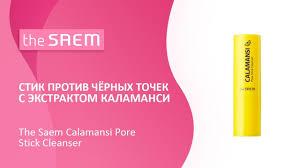 <b>Стик</b> против чёрных точек The Saem Calamansi Pore Stick Cleanser