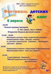 Неделя детской книги в Гатчине! : Новости Гатчины, События ...