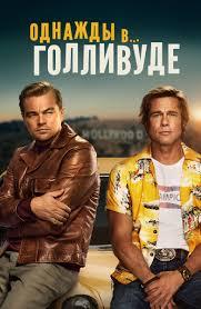 Фильм Однажды в… Голливуде (2019) смотреть онлайн в ...