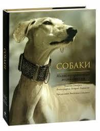 "Книга: ""<b>Собаки</b>. <b>Иллюстрированная энциклопедия</b>"" - Тамсин ..."