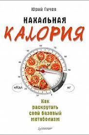 «<b>Нахальная калория</b>. Как раскрутить свой базовый метаболизм ...