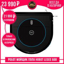 Robot cleaner, купить по цене от 4300 руб в интернет-магазине ...