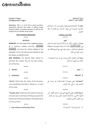 employment application form in arabic sample resume service employment application form in arabic form i 765 online employment authorization document ead 1754 pixels file