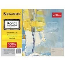 <b>Холсты BRAUBERG</b> — купить на Яндекс.Маркете