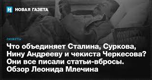 Что объединяет Сталина, Суркова, Нину Андрееву и чекиста ...