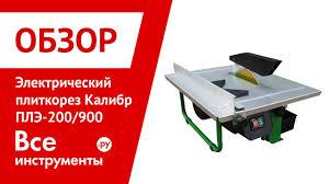 <b>Электрический плиткорез</b> со столом <b>Калибр ПЛЭ</b>-200/900 ...
