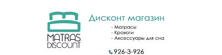 <b>Матрасы</b>, кровати, диваны. Дисконт магазин. | ВКонтакте