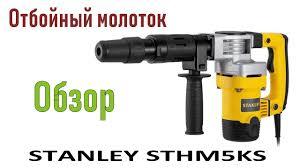 Обзор <b>отбойного молотка STANLEY STHM5KS</b> - YouTube