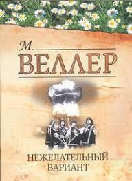 «Нежелательный вариант» <b>Веллер Михаил Иосифович</b> ...