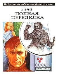 <b>Юрьев</b> Зиновий - <b>Полная переделка</b>. Фантастический роман ...