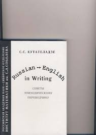 Russian→English in Writing. Советы эпизодическому переводчику.