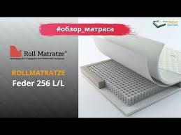 Латексный <b>матрас Rollmatratze</b> Feder (ФЕДЕР) 256 L/L - YouTube