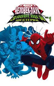 Человек-Паук против Зловещей Шестерки. <b>Том 1</b> (мягкая обложка)