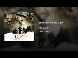 Seemayen Bulaye Tujhe (Alka Yagnik)