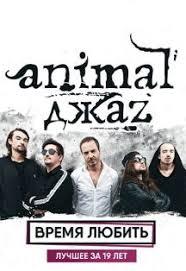 Билеты на Клубы НН <b>Animal Джаz</b>, Нижний Новгород, MILO ...