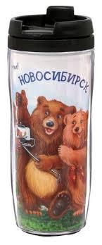 <b>Термокружка</b> Сима-ленд Новосибирск (<b>0.35 л</b>) — купить по ...