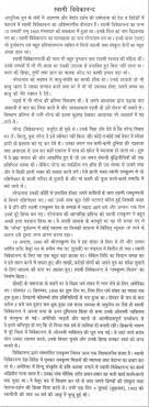 essay on swami vivekanand in hindi