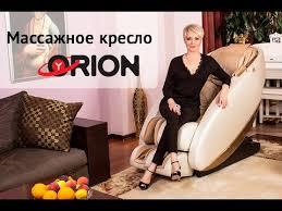 Массажные кресла. <b>Массажное кресло Orion</b>. <b>YAMAGUCHI</b> Orion ...
