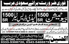 experienced and professional female candidates for the posts of beautician lady dress tailor wanted for fashion house in madinah saudi arabia beautician jobs