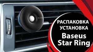 <b>Baseus Star Ring</b> - звезда автодержателей - YouTube