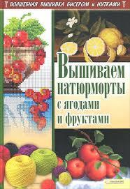 Вышиваем натюрморты с ягодами и фруктами — купить в ...