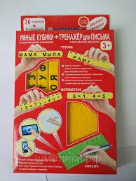 Набор <b>Умные кубики</b> и тренажёр для письма Русский язык ...