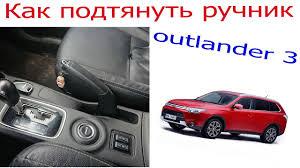 Как подтянуть <b>ручник</b> на <b>Mitsubishi Outlander</b> - YouTube