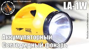 <b>Аккумуляторный фонарь</b> LA-<b>1W</b> Обзор + Тест - Яркий Луч ...