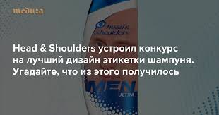 <b>Head &</b> Shoulders устроил конкурс на лучший дизайн этикетки ...