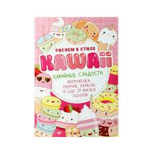 """П """"Рисуем в стиле <b>Kawaii</b>"""" Кавайные сладости. Мороженка ..."""