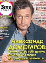 <b>Журнал</b> Теленеделя. <b>Журнал</b> о Знаменитостях с ...
