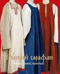 <b>Русский</b> cарафан. <b>Белый</b>, <b>синий</b>, красный