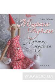 Книга «Модные куклы. Лучшие модели» <b>Алена Рябцова</b> купить ...