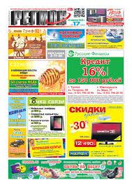 Регион от 25 апреля 2013 г. by region press - issuu