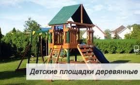 <b>Детские игровые площадки</b> для дачи купить недорого