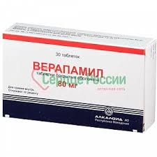<b>Верапамил 80мг</b> №30 таб п/о <b>Алкалоид</b> — Сердечно-сосудистые ...