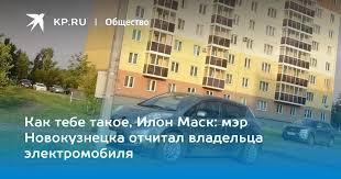 Как тебе такое, Илон Маск: мэр Новокузнецка отчитал ...