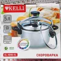 <b>Скороварка KELLI</b> KL-4040-5L   Отзывы покупателей