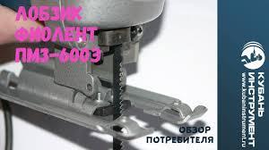 <b>Электролобзик Фиолент ПМ3 600Э</b>. Видеообзор пользователя ...