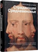 <b>Страдающее</b> Средневековье (Зотов С., Майзульс М., Харман Д ...