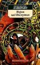 Книга моя красавица - маринелли кэрол - читать онлайн - скачать