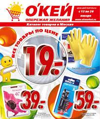 Каталог товаров О'КЕЙ by Hyper Market 24 - issuu