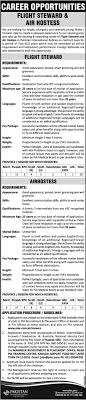 air hostess flight steward pia jobs application form air hostess flight steward pia jobs 2017 application form procedure posts eligibility criteria