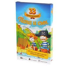 <b>33 приключения</b>. Папа и сын | Игры оптом, издательство Hobby ...