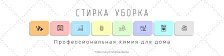 Профессиональная химия для дома СПб | ВКонтакте
