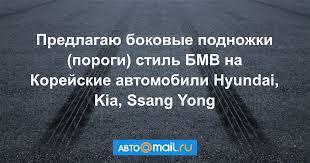 Предлагаю <b>боковые подножки</b> (пороги) стиль БМВ на Корейские ...