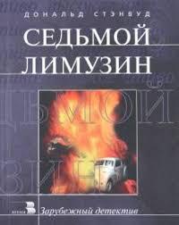 """Книга: """"<b>Седьмой лимузин</b>"""" - <b>Дональд Стэнвуд</b>. Купить книгу ..."""