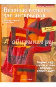 """Книга: """"<b>Вязаные</b> изделия для интерьеров. <b>Вязание</b> спицами и ..."""